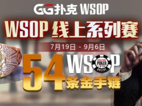 【GG扑克】不容错过!如何规划你的WSOP金手链夺金计划