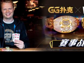 【GG扑克】战报!恭喜芬兰与南非玩家夺得WSOP金手链!本周六迎来第一场中国时区赛事