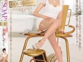 【GG扑克】PGD-794 高级时尚黄金香皂浴 芽森しずく