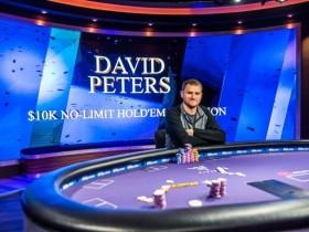 【GG扑克】David Peters夺冠2018扑克大师赛第一项赛事,奖金$193,200
