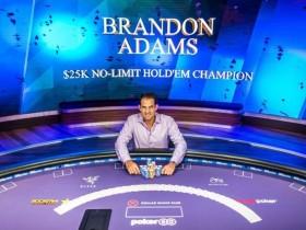 【GG扑克】Brandon Adams拿下扑克大师赛第二项赛事冠军!