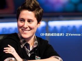 【GG扑克】《扑克的成功追求》之Vanessa Selbst篇