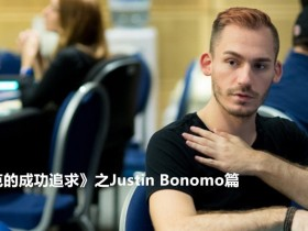 【GG扑克】《扑克的成功追求》之Justin Bonomo 篇