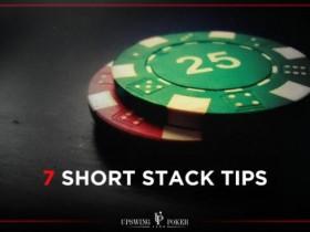 【GG扑克】 7个将盈利最大化的短筹码技巧