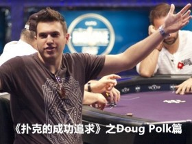 【GG扑克】《扑克的成功追求》之Doug Polk篇