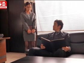 【GG扑克】ssni-437 :被嫉妒的女秘书吉高宁宁堕落为公司内性玩具!