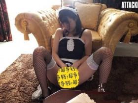 【GG扑克】ATID-403:二宫ひかり到债主家里当女仆用身体来抵债!