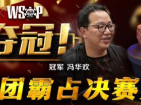 【GG扑克】郭东祝贺中国夺下WSOP金手链,盼国人周六赛事再次摘金