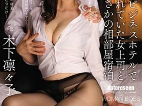 【GG扑克】JUL-333:和在出差地的商务酒店,一直憧憬的女上司没想到同住一个房间