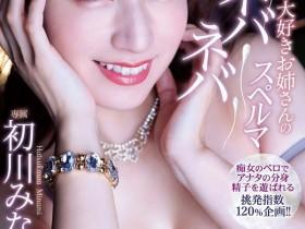 【GG扑克】MIDE-831:最喜欢口交的姐姐,很淫、很黏,很稠,很美味〜