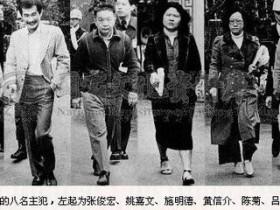 """【GG扑克】蒋经国处理""""美丽岛事件""""的决策过程"""