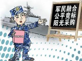 【GG扑克】民企挤掉国字号军企拿下军舰大单 连呼没想到