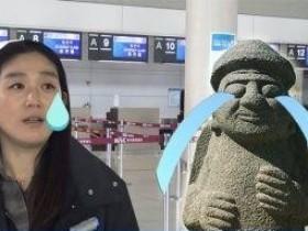 【GG扑克】清明假期济州岛罕见中国游客 伤心又无奈