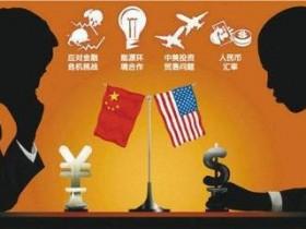 【GG扑克】特朗普拿中国开刀是重大误判 将很快受到报复
