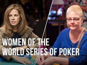【GG扑克】WSOP女战士:Carol Fuchs和Katherine Fleck