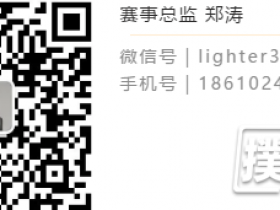 【GG扑克】2020NCBP国家杯棋牌职业大师赛横店站裁判员录取结果