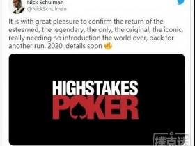 【GG扑克】高额扑克桌确定2020年内回归,可以看到Ivey丶丹牛吗?