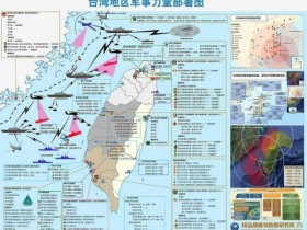 【GG扑克】大陆民间发行台湾军力部署图