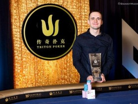 【GG扑克】Mikita Badziakouski取得2018传奇超高额豪客系列赛百万买入豪客赛冠军