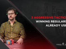 【GG扑克】赢利常客玩家已在使用的三个激进策略