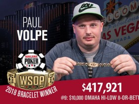 【GG扑克】Paul Volpe赢得2018 WSOP $10,000奥马哈Eight-or-Better锦标赛冠军