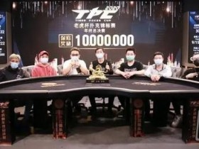 【GG扑克】2020 TPC老虎杯年终总决赛   选出您心中的王者,为他投上宝贵的一票!