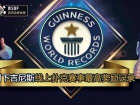 【GG扑克】GGPoker再创奇迹,创下吉尼斯世界纪录最高奖励!第四季依旧精彩可期