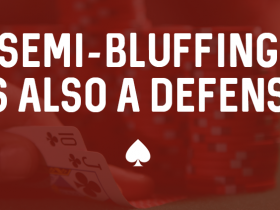 【GG扑克】Doug Hull:半诈唬也是一种防守