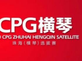 【GG扑克】2020CPG®珠海(横琴)选拔赛参赛流程和特别提示