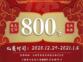 【GG扑克】【盛京杯】喜迎新年!双赛合并!2020盛京杯年终总决赛赛事预告!
