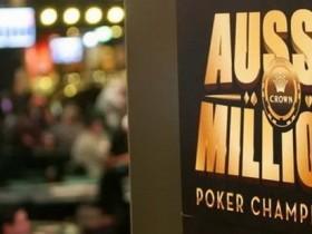 【GG扑克】墨尔本皇冠酒店暂停2021年澳洲百万赛的日程安排