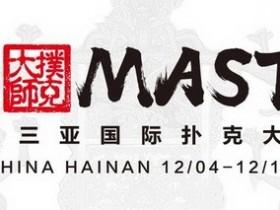 【GG扑克】2020CPG®三亚大师赛在线选拔赛计划安排(11.27~11.29)