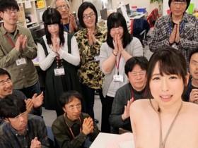 【GG扑克】SDJS-065:布丁奶女社员吉冈明日海实施全裸业务