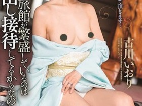 【GG扑克】STARS-298 :旅馆老板娘「古川伊织」亲自出马提供别服务!