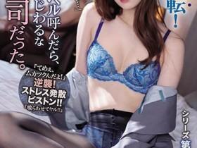 【GG扑克】IPX-569 :嚣张女上司「明里つむぎ」兼差出台小姐,下属趁机报复发泄!