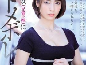 【GG扑克】JUL-382 :爱上了巨乳大嫂阿部乃美久,夜晚就是激烈做爱的开始!