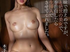 【GG扑克】ROYD-030:强行插入姐姐木下ひまり的温暖小穴,只能中出!