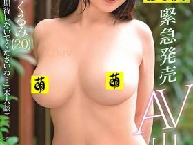 【GG扑克】STARS-306:美乳大赛冠军!大奶宝花丸くるみ、现身! …