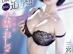 【GG扑克】SSNI-935:三宫つばき(三宫椿)人生第一次失禁尿全开性交!