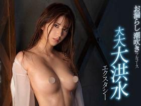 【GG扑克】SSNI-936 :艺人七森理里的第一次大失禁! 漏潮吹全程大洪水摇头丸