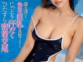 【GG扑克】SSNI-916:巨乳游泳老师三上悠亚慰劳队员,到泳池畔水乳交融!