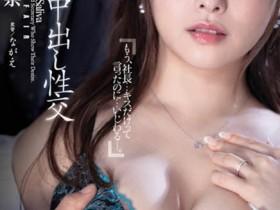 【GG扑克】JUL-377:在办公室直接硬上了自己的巨乳人妻秘书白石茉莉奈!