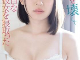 【GG扑克】SSNI-942:没有眼镜就看不到!大近视「架乃由罗」其实是个心机女!
