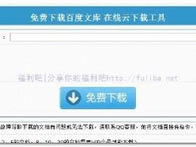 【GG扑克】帮手网,免费下载百度文库文档