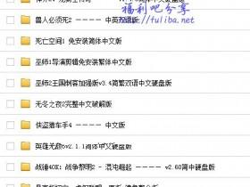 【GG扑克】【游戏】免安装中文硬盘版游戏共162款,转自1024