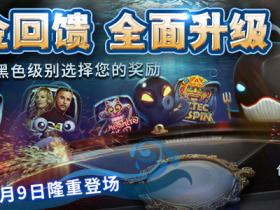 【GG扑克】VIP现金回馈 全面升级