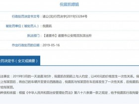 【GG扑克】浙江行政处罚,多件嫖娼信息被公开,均价150~400元