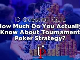 【GG扑克】你对锦标赛策略究竟有多了解?