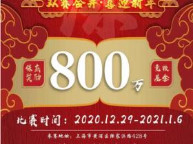 【GG扑克】赛事报备通过!2020盛京杯年终总决赛大幕将开!