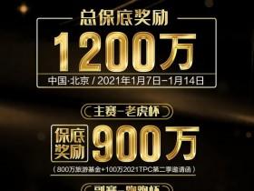 【GG扑克】总保底奖励1200万!2021 TPC老虎杯第一季强势来袭!